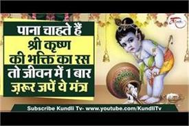 shr krishna magical and powerful mantra