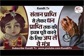 krishna janmashtami special mantra in hindi