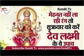 jyotish upay related to devi lakshmi