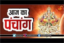 today s panchang in hindi