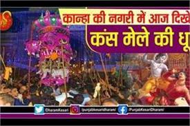 kanha fair will be seen in kanhas city mathura today