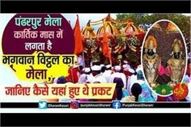 shri vitthal rukmini temple pandharpur yatra