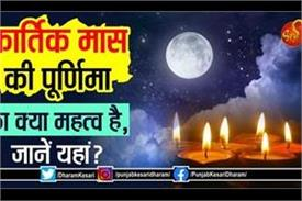 kartik purnima 2020 do these 5 remedies in kartik purnima