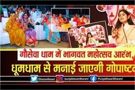 bhagwat katha by devi chitralekha