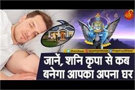 know when your house will be built with the help of shani dev