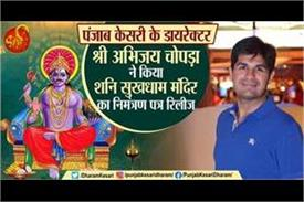 shani sukhdham abhijay chopra issued invitation letter for astrology conference