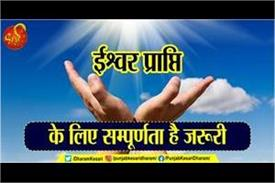 perfection is necessary to attain god