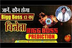 prediction know who will be the winner of bigg boss 13