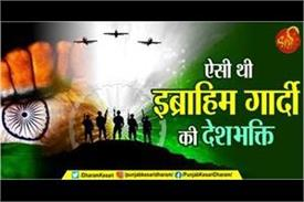 ibrahim gardi s patriotism story in hindi
