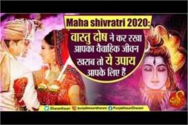 mahashivratri 2020special upay in hindi