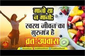 fasting is the guru mantra for healthy life