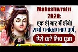 mahashivratri 2020 special pujan vidhi of lord shiva in hindi