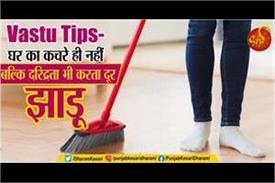 vastu tips in hindi related to broom
