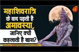 significance of amavasya in hindi