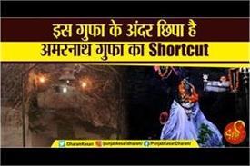shiv khori cave in jammu