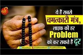 magical and effectiva mantra of hindu dharam in hindi