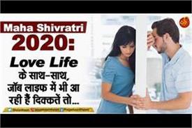 special upay of mahashivratri 2020 in hindi