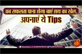 vastu tips in hindi for success