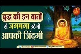 mahatma buddha teaching for betterment of life in hindi