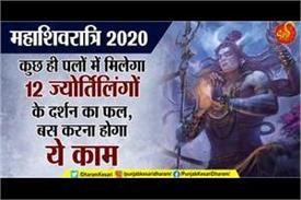 mahashivratri 2020 special jyotirlinga stuti in hindi