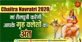 chaitra navratri 2020 maa shailputri