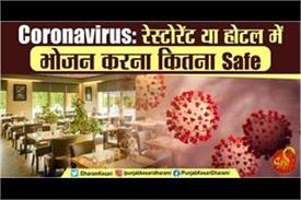 coronavirus how safe to eat in a restaurant or hotel