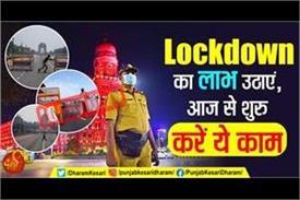 lockdown and janata curfew