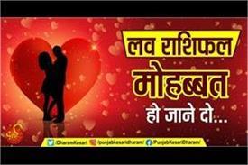 love horoscope in hindi