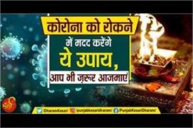 these special jyotish upay of chaitra navratri will help prevent corona