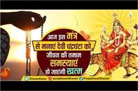 3rd day of chaitra navratri devi chandraghanta