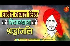 shaheed bhagat singh s tribute to ideology
