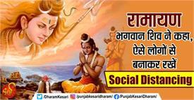 ramayana and social distancing