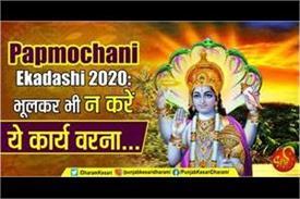 papmochani ekadashi 2020