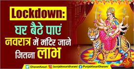 lockdown get benefit from visiting the temple in navratri while sitting at home