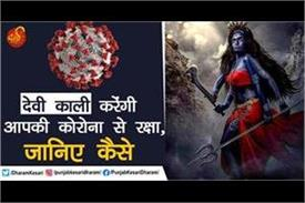 goddess kali will protect you from corona