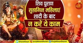 shiva purana suhagin women should not do this work after marriage