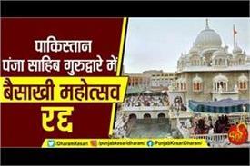 baisakhi festival canceled at panj sahib gurdwara