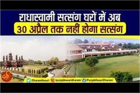 radhaswami satsang houses will not have satsang till 30th april