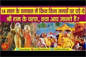 lord shri ram stayed these places in 14 years of exile