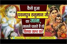hanuman jayanti 2020 lord hanuman birth story in hindi