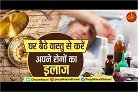 treat your diseases with vastu from home