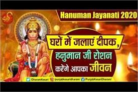 hanuman jayanati 2020 vastu tips related to lord hanuman