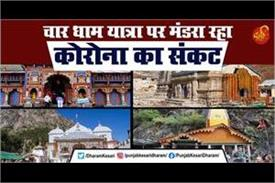 coronas crisis looms on char dham yatra