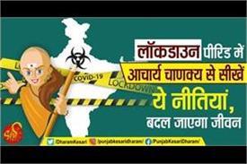 learn these policies from acharya chanakya in lockdown period