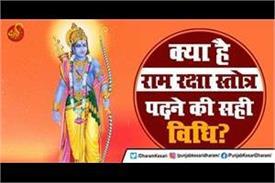 ram raksha stotra vidhi and mantra