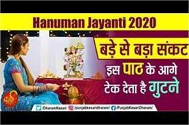 hanuman jayati 2020 benefits of sundarkand path
