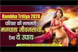 today rambha tritiya vrat
