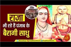 history of punjabi kings