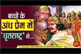 mahabharata interesting story and concept in hindi