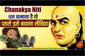 according to chanakya niti to earn money first learn to save it
